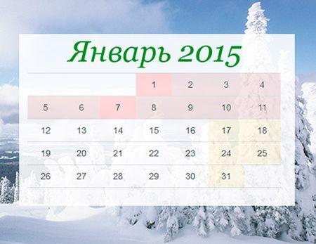 В январе 2015 года будут 11 дневными