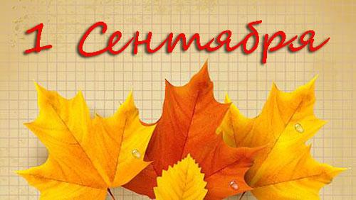 http://vg-news.ru/files/news/201408/1%20сентября.jpg