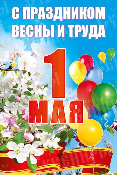 Картинки праздник весны 1 мая