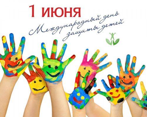 Картинки по запросу 1 июня день защиты детей
