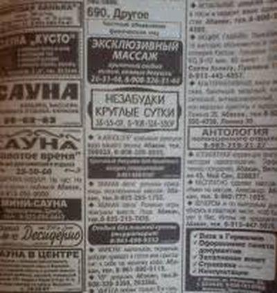 25 канал знакомств объявления в газете