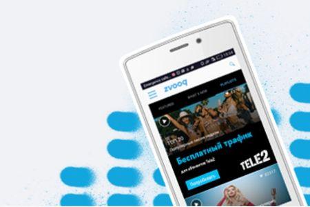 теле2 zvooq скачать приложение