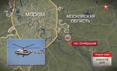 ВПодмосковье разбился вертолет МЧС РФ, есть жертвы