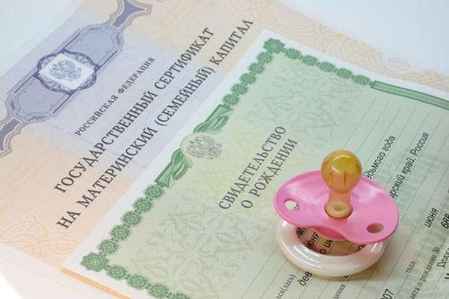 Объявление на25 тыс. изматкапитала можно подать вэлектронном виде