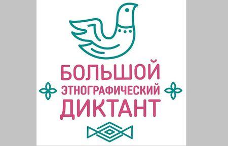 Горожане смогут принять участие в«Большом этнографическом диктанте»