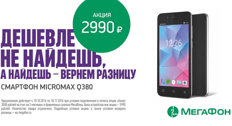 Магазин Дешевых Смартфонов