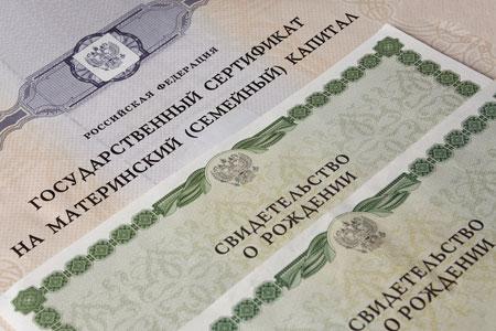 Заявления навыплату 25 тыс. руб. изматкапитала принимают до30ноября
