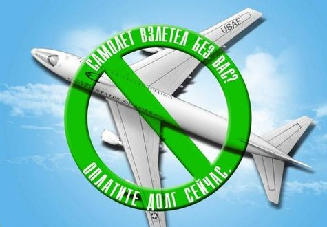 ВОмске депутатам-должникам запретили выезд зарубеж