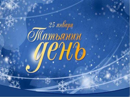 Назаров иВарнавский поздравили студентов сТатьяниным днем