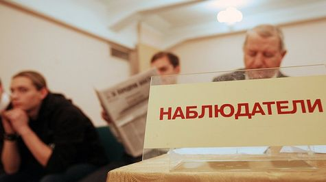 277 наблюдателей зарегистрировалось навыборах вЛюберцах