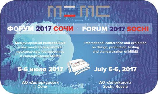 Русская ассоциация МЭМС приглашает кучастию виюльском VII МЭМС-Форуме