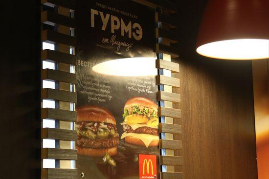 Вменю «Макдоналдс» появились новые гурмэ-бургеры