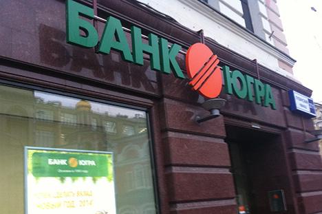 Указы ЦБодеятельности банка «Югра» опротестованы Генпрокуратурой