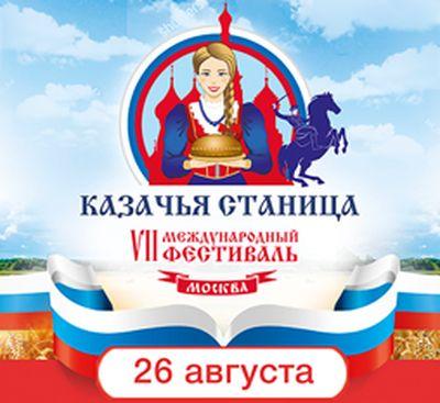 Всубботу, 26августа, в столицеРФ пройдёт казачий песенный флешмоб