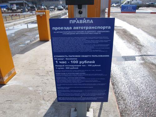 Вотношении аэропорта Емельяново завели административное дело