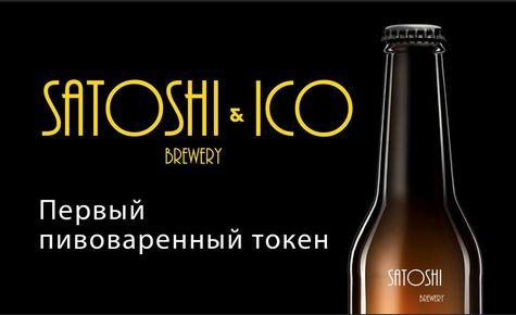 В РФ впервый раз для возведения пивоварни привлекут криптовалюту