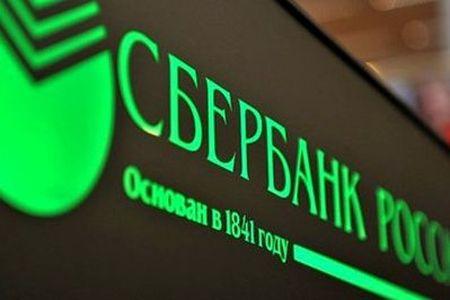 Сберегательный банк снизил ставки нарефинансирование кредитов остальных банков