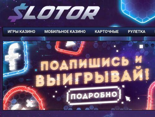 официальный сайт Слотор