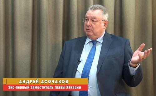 Бывший первый зам губернатора Хакасии Андрей Асочаков раскритиковал Коновалова и его команду