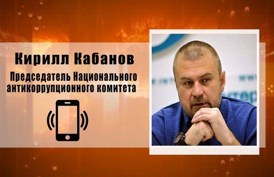 Глава Национального антикоррупционного комитета: