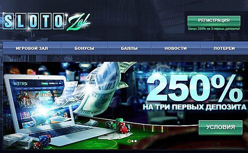 Автоматы слотозал кто из знаменитостей играет в казино