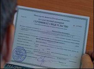 Кто имеет право на получение жилищного сертификата гост 14791-79 строительная мастика сертификат
