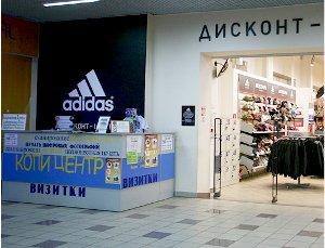 Adidas в Новосибирске - адреса магазинов, каталог