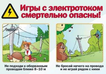 Фото детей по электробезопасности