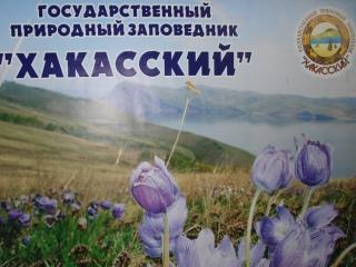 заповедник хакасский фото