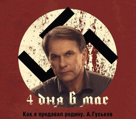 В Канун Дня Победы канал НТВ плюнет в душу фронтовикам - Агентство ...