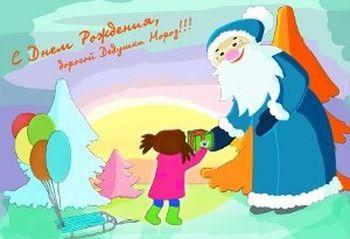 Рисунков с днем рождения дед мороз