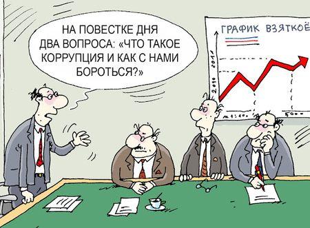 Картинки по запросу коррупция чиновники картинки