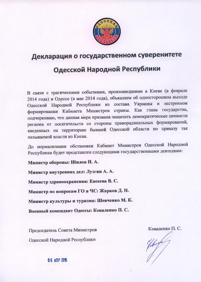 Деларация о создании Одесской Народной Республики