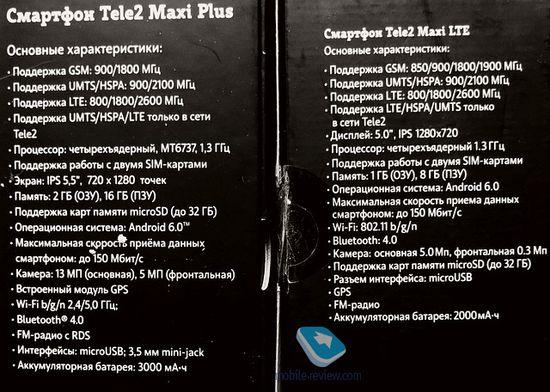 ВTele2 стартовали продажи улучшенного 4G-смартфона